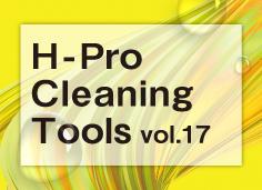 H-Proクリーニングツール