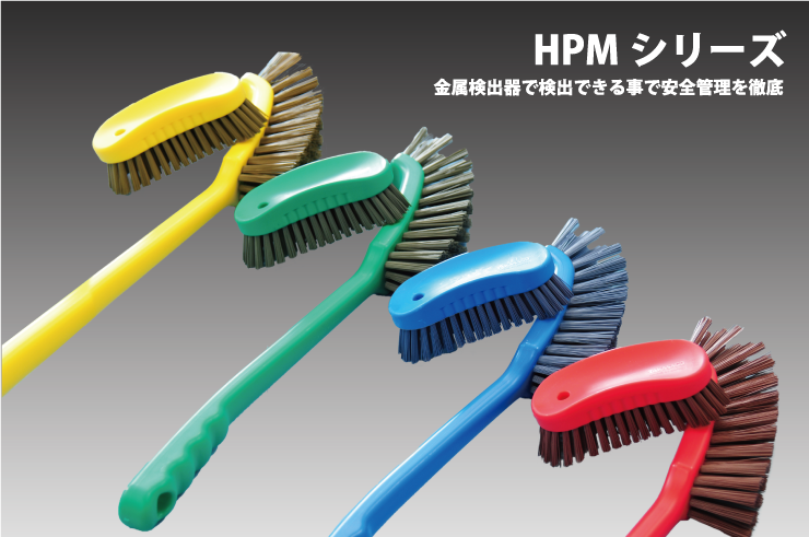 HPMシリーズ