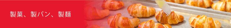 製菓・製パン、製麺